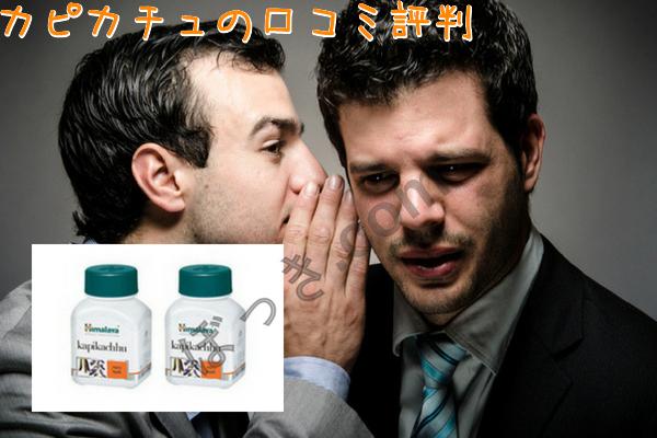 カピカチュムクナの口コミ評判
