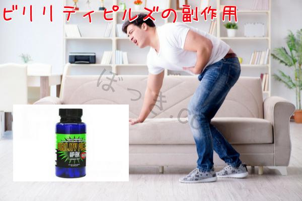 ビリリティピルズ副作用
