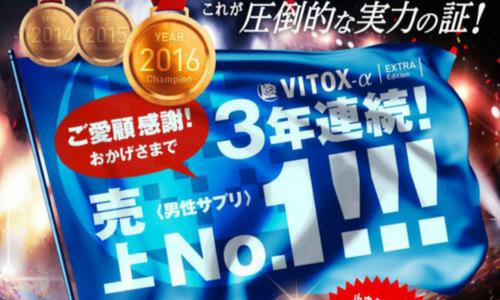 ヴィトックスα売り上げNo.1