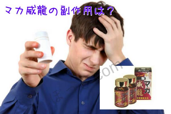 マカ威龍副作用