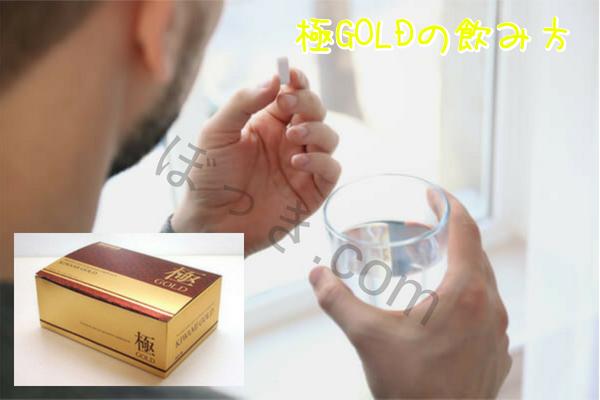 極GOLDの飲み方