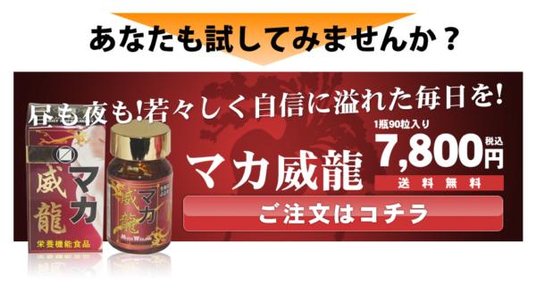 マカ威龍公式サイト