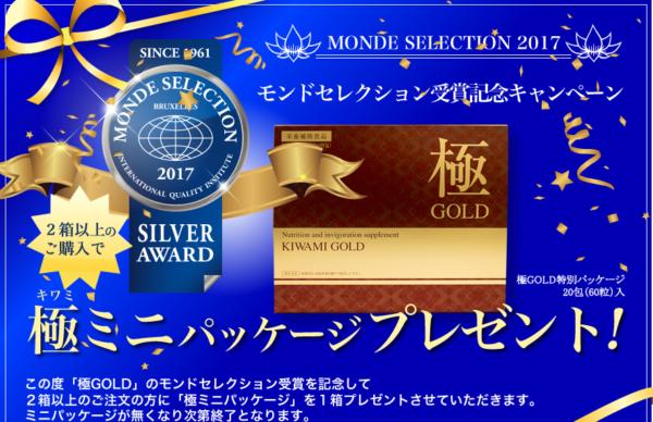 極GOLDモンドセレクション銀賞