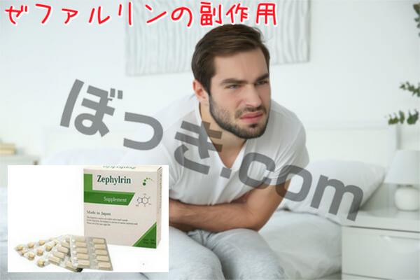 ゼファルリンの副作用