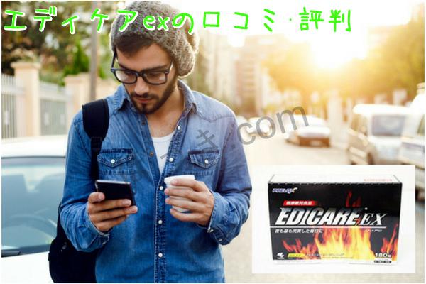 エディケアexの口コミ評判