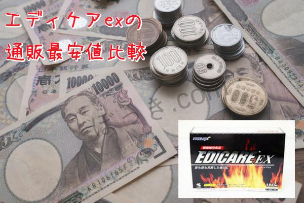 エディケアexの通販最安値比較