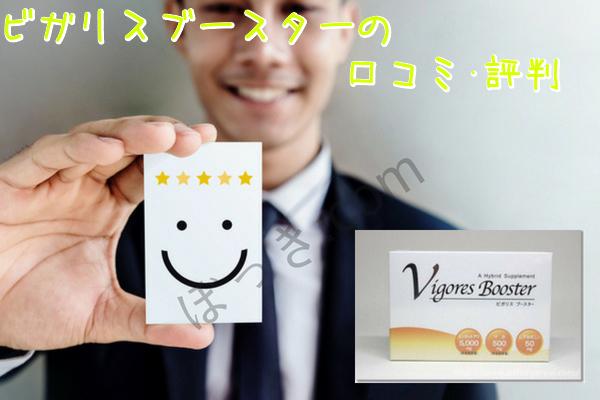 ビガリスブースター口コミ評判