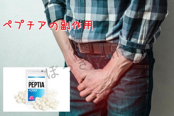 ペプチア副作用