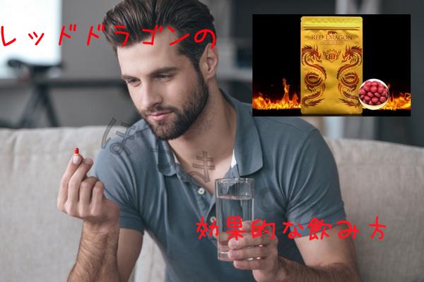 レッドドラゴンの効果的な飲み方