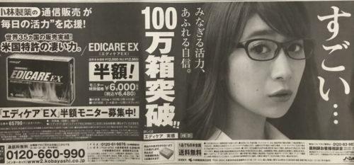 エディケアex広告最新モデル