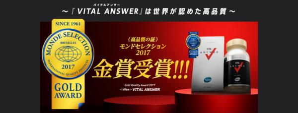 バイタルアンサーモンド金賞