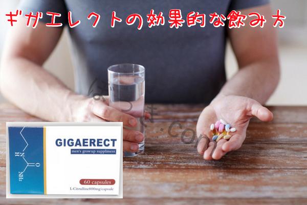 ギガエレクトの効果的な飲み方