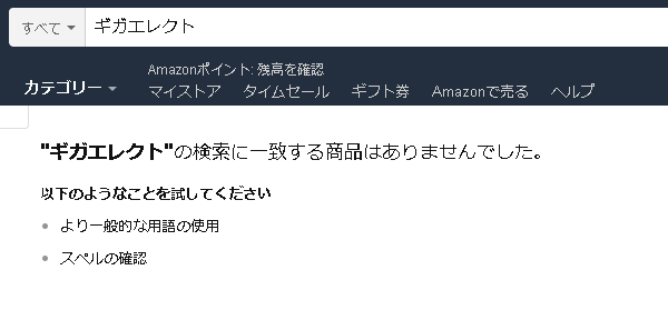ギガエレクトAmazon