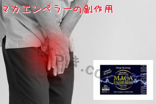 マカエンペラーの副作用