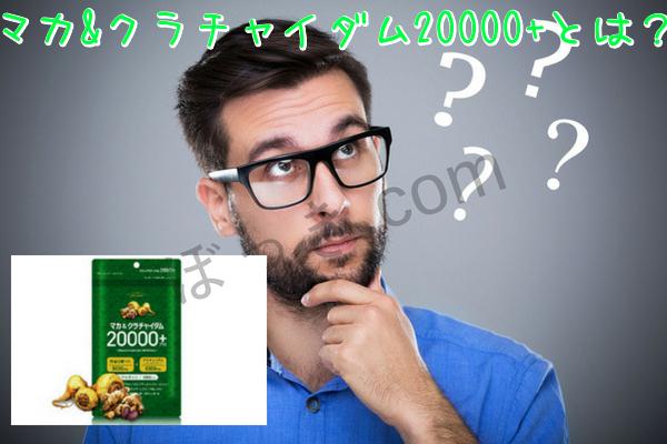 マカ&クラチャイダム20000+とは?