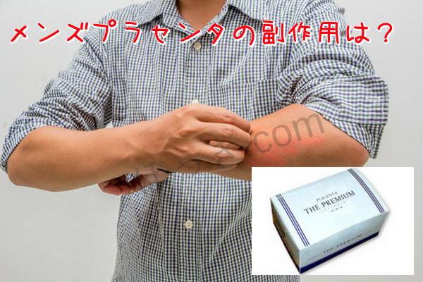 メンズプラセンタの副作用