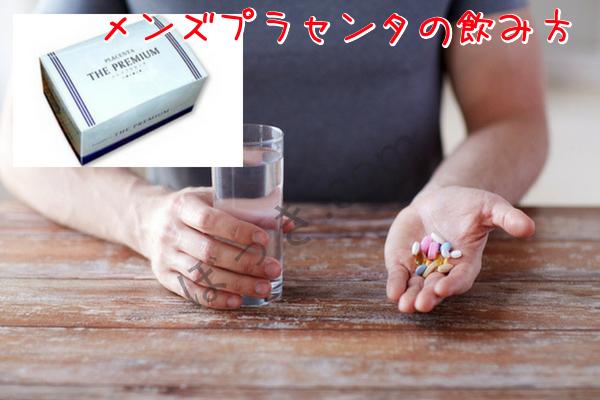 メンズプラセンタの飲み方