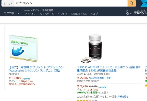 アプソルシンAmazon