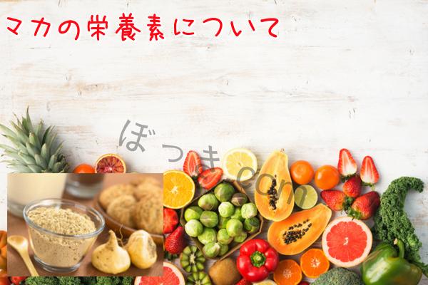 マカの栄養素について