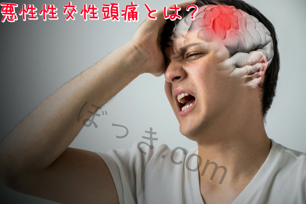 悪性性交性頭痛とは?