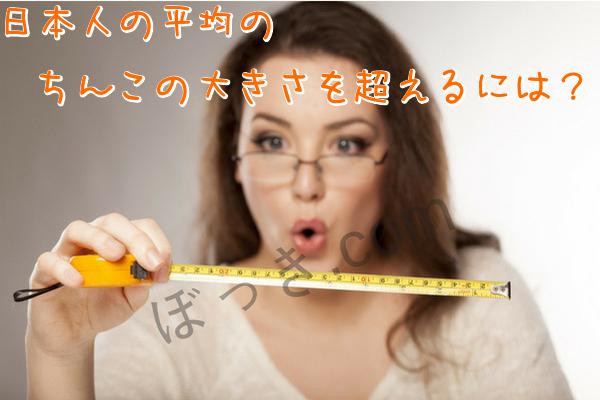日本人の平均のチンコの大きさ
