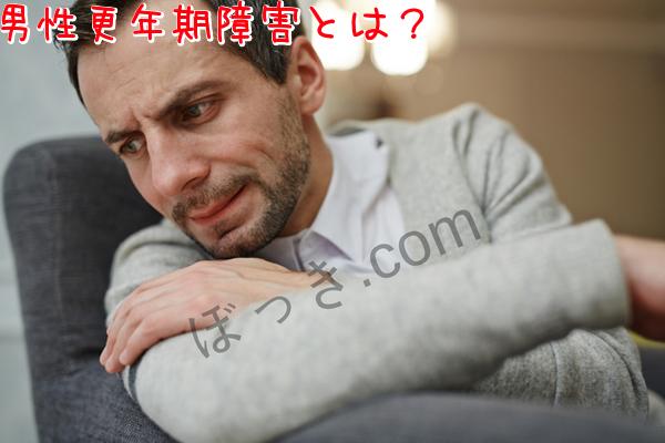 男性更年期障害とは?