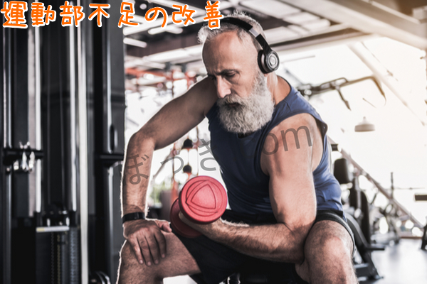 男性更年期障害運動不足改善