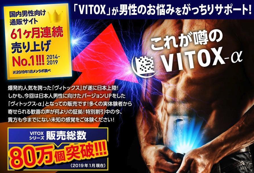 VITOX-αの公式ホームページよりTOP画像