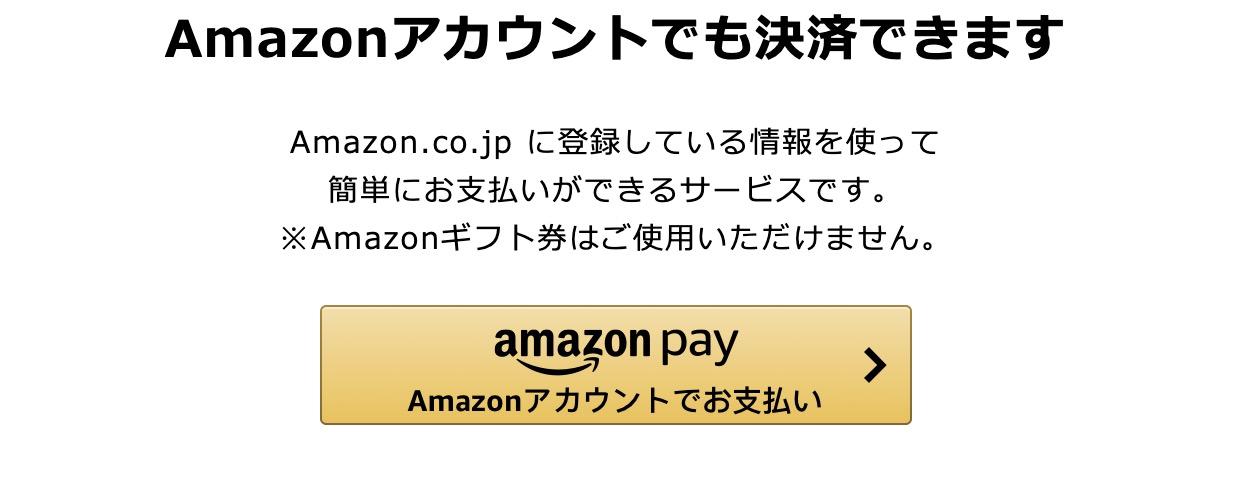 アマゾンアカウントで購入可能